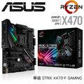ASUS 華碩 STRIX-X470-F-GAMING 主機板