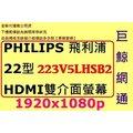 《巨鯨網通》PHILIPS 飛利浦 223V5LHSB2 22型 HDMI 寬螢幕 液晶 顯示器
