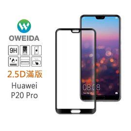 【oweida】HUAWEI P20 pro 2.5D滿版鋼化玻璃貼