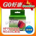 HP 63XL(F6U64AA) 黑色相容墨水匣 高容量可顯墨 適用HP DJ 1110/2130/3630/3830/OJ 4650/ ENVY 4520/F6U62AA (另有F6U63AA)