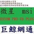 微星 msi B350M PRO-VD PLUS AMD AM4 MB 主機板 PRO VD