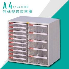 ~台灣製造品質保證~大富 SY-A4-120HB A4特殊規格效率櫃 組合櫃 置物櫃 多功能收納櫃