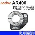 台南弘明攝影【客訂商品】 神牛 Godox AR400 環閃 環型閃光燈 微距 閃光燈