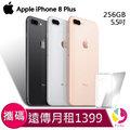 Apple iPhone 8 Plus (256GB) 攜碼至 遠傳電信 4G月繳1399手機$15800 元 【贈9H鋼化玻璃保護貼*1+氣墊空壓殼*1】