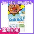現貨 日本境內版 Genki 王子 nepia 紙尿布 麵包超人 尿布 褲型 超軟 一包(BIG-38枚入)