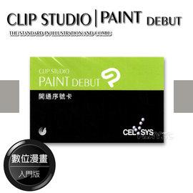 PAINT DEBUT~ 下載序號卡~繁體中文版 第一漫畫繪製軟體 漫畫創作 化工具