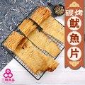 (((三陽食品)))  碳烤魷魚片