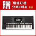 YAMAHA PSR-S975 61鍵自動伴奏琴 旗艦款