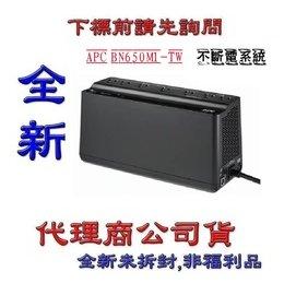 《巨鯨網通》APC BN650M1-TW 不斷電系統 UPS 離線式 650VA  2年