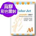 Color Jet 背膠彩雷專用透明膠片(投影片) A4 25張