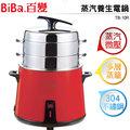BIBA百變 養生蒸氣電鍋 TB-10R 專利多層/ 304不鏽鋼