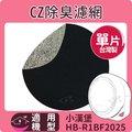 適用小漢堡HB-R1BF2025 CZ沸石除臭活性碳濾網 單片