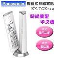 ▲含稅免運▲國際牌 Panasonic KX-TGK210 TW DECT 時尚美型 中文機 數位無線電話 (買就送手機扣環)