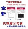 【Transcend 創見】F8多合一讀卡機 USB3.0 黑 TS-RDF8K