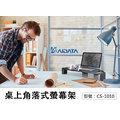 【Aidata】愛得他 桌上角落式螢幕架 高度調整 鍵盤收納 置物架 辦公收納 螢幕支架 筆電平台架 CS-1010