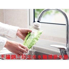 ~水龍頭節水器~居家  增壓器 家用水龍頭 過濾器 自來水防濺 增壓花灑 過濾嘴噴頭 浴室節水器 濾水器