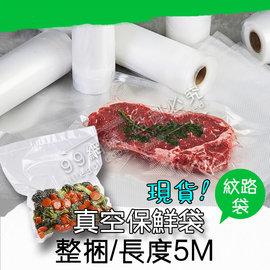 ~99網購~ #25~500cm 紋路真空袋 整捲  食品級真空袋 包裝袋 試吃包 醬料包 調理包 料理包 冷凍袋 SGS檢驗合格