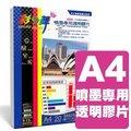 彩之舞 HY-F12 噴墨專用透明膠片A4 (投影片)
