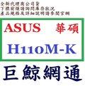 《巨鯨網通》全新代理商公司貨 華碩 ASUS H110M-K intel MB 主機板 1151腳位 H110M
