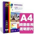 彩之舞 HY-F02 噴墨專用透明膠片A4 (投影片)