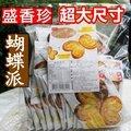 盛香珍 蝴蝶派500公克(包)149元...《奶素》奶油千層派(599元)