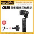 怪機絲 3期 Feiyu 飛宇 G6 運動相機 三軸穩定器 送黑雞爪腳架+雙面固定手機架 RX0