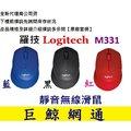 《巨鯨網通》Logitech 羅技 M331 無線滑鼠 靜音滑鼠 公司貨