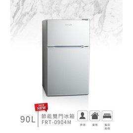 美國 富及第 Frigidaire 90L雙門冰箱 FRT-0904M 可退貨物稅 ( FRT-0903M 後續機種) 內容量大,8吋蛋糕也OK