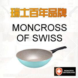 瑞士百年品牌MONCROSS湛藍鈦石不沾鍋32cm 加贈二重好禮