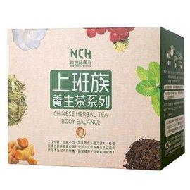 新世紀漢方 夜安茶 8g*15入/盒