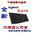 《巨鯨網通》全新@羅技 K270 多媒體無線,鍵盤/2.4GHz Unifying接收器