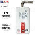 【康廚】五聯牌-ASE-5883☆12公升強制排氣熱水器☆銅製大水盤☆含標準安裝
