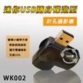USB造型針孔密錄器 WK002 針孔攝影機 微型攝影機 可旋轉