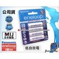 松下 Panasonic eneloop 低自放充電池3&4號公司貨 可充2100次 鎳氫充電池四顆卡裝