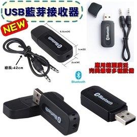 USB藍芽接收器 接受器 藍牙接收器 電腦手機汽車AUX喇叭轉接器 音箱音響轉換器 車用藍芽接收器