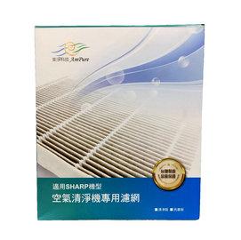 美淨空氣清淨機濾網-適Sharp自動除菌離子空氣清淨除濕機DW-E10FT-W