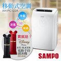 獨家送!DOSHISHA迪士尼電動刨冰機【聲寶SAMPO】三合一移動式空調 AH-PC122A