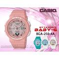 CASIO手錶專賣店 時計屋 BABY-G BGA-250-4A 海洋風情雙顯女錶 樹脂錶帶 粉色錶面 防水100米 世界時間