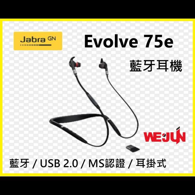 預購商品約三周到貨Jabra Evolve 75e MS專業無線藍芽耳塞式耳機.含藍芽發射器