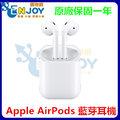 Apple AirPods 藍芽耳機 (MMEF2TA/A) 無線耳機 藍芽 耳機 蘋果耳機 原廠 保固一年