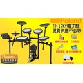 最新款 日本 Roland TD-17KV 電子鼓 電套鼓 TD 17KV TD-11KV 贈好禮 【茗詮樂器】