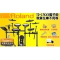 最新款 日本 Roland TD-17KVX 電子鼓 電套鼓 TD 17KVX TD-11KV 贈好禮 【茗詮樂器】