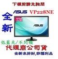《巨鯨網通》全新@ ASUS 華碩 VP228NE 22型 Full HD 1毫秒 低藍光 不閃屏 螢幕(黑) D-Sub DVI-D 16:9