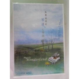 美聲地球村~琴境心樂園~~ ~~ 3CD