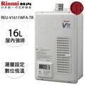 【康廚】林內-REU-V1611WFA-TR日本進口16公升強制排氣電腦恆溫熱水器