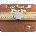 【艾思黛拉 A0350】釹鐵硼 強磁稀土磁 圓形 磁石 吸鐵 強力磁鐵 D25x2 25mmx2mm