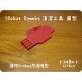 【艾思黛拉 A0237】iRobot Roomba 掃地機吸塵器配件 清潔工具 毛刷清潔工具 扁型 (另有濾網)