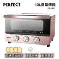 PERFECT 13L蒸氣烤箱 PR-1301(玫瑰金) 一次可烤4片吐司 外酥內軟 配件齊全