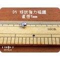 【艾思黛拉 A0305】釹鐵硼 強磁 球形 磁石 吸鐵 強力磁鐵 D5 直徑5mm 球形磁鐵