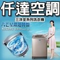 【仟達空調】三洋8kg單槽洗衣機【ASW-95HTB】另售SW-1068 SW-688UF8